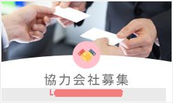 京都・滋賀・全国代理店募集