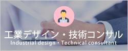 工業デザイン