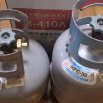 エアコンのガス R410A R22 R32 補充 チャージ