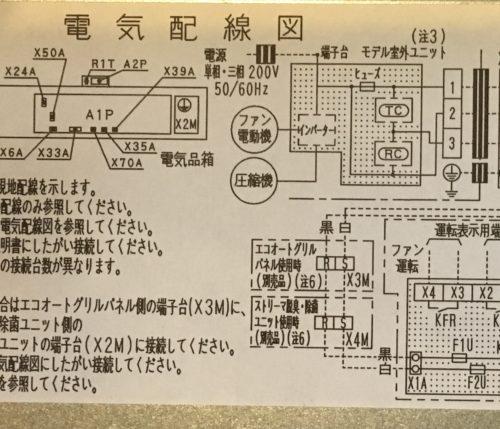 エアコン 配線図 ファン コンプレッサー