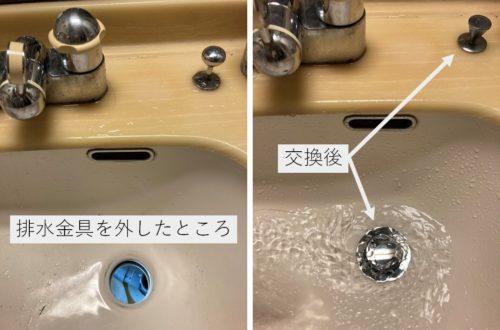 排水金具 交換 洗面台